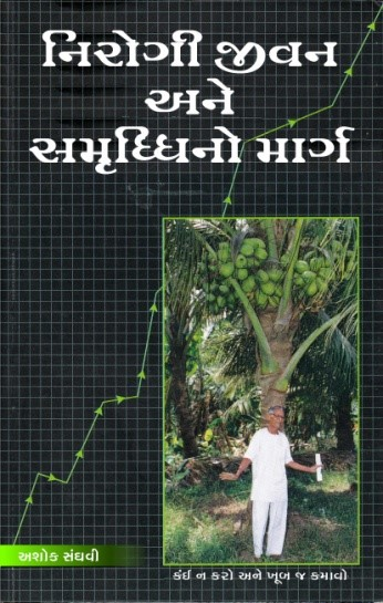 SaveSanghavi- Book by Mr Save